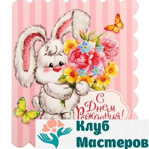 Открытки, открытка с днем рождения с зайками