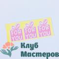 Наклейка For you розовая с бантом