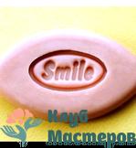 Штамп силиконовый Smile
