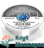 Проволока Craft Wire, на базе меди посеребренная 0,25мм