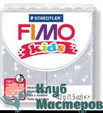 FIMO kids, блестящий серебряный