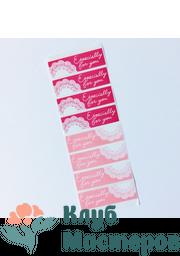 Наклейка Especially for you розовая кружево