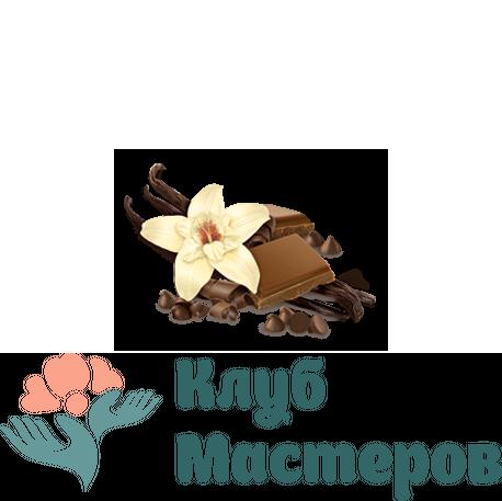 Ароматизатор пищевой Ванильно шоколадный