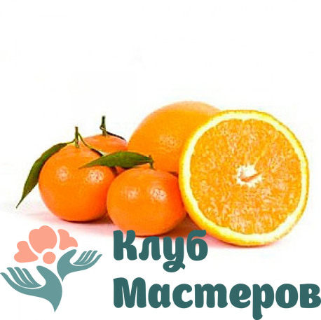 Ароматизатор пищевой Апельсин мандарин