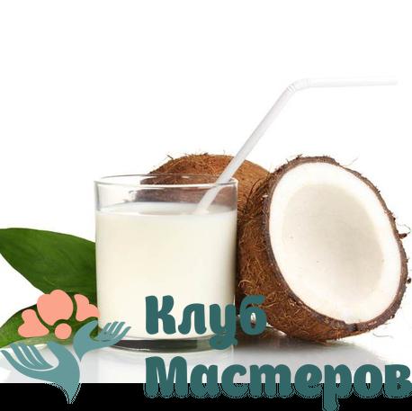 Ароматизатор пищевой Молочно кокосовый