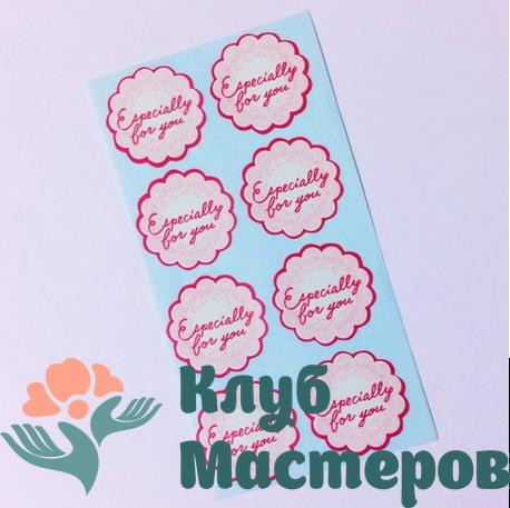 Наклейка Especially for you розовая круглая